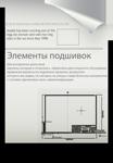 elementy_podsh