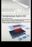 Зазеркалья AutoCAD.